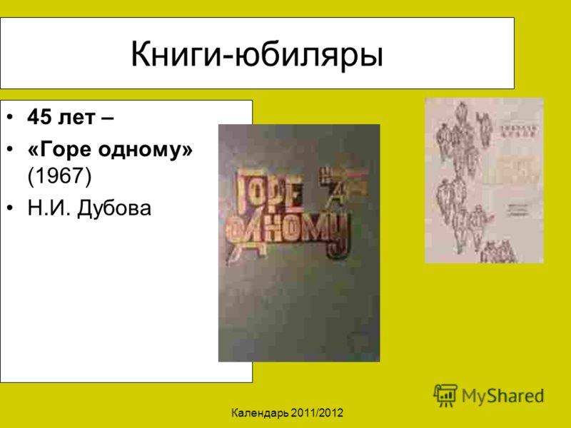 Книги-юбиляры 45 лет – «Горе одному» (1967) Н.И. Дубова
