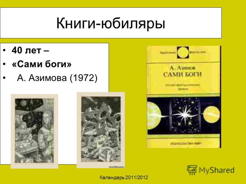 Календарь 2011/2012 Книги-юбиляры 40 лет – «Сами боги» А. Азимова (1972)