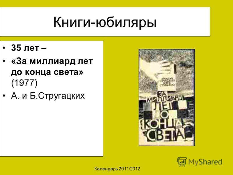 Календарь 2011/2012 Книги-юбиляры 35 лет – «За миллиард лет до конца света» (1977) А. и Б.Стругацких