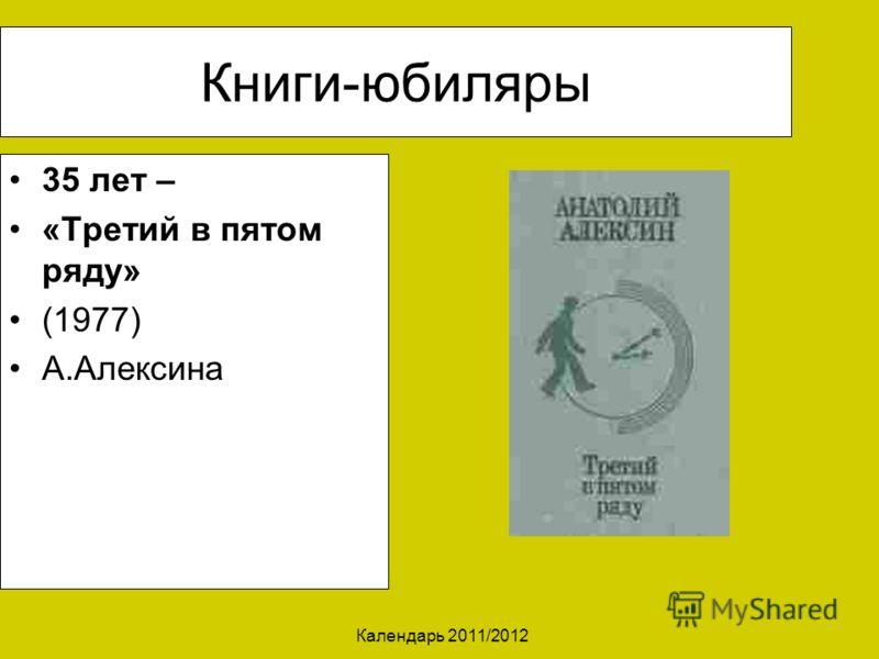 Календарь 2011/2012 Книги-юбиляры 35 лет – «Третий в пятом ряду» (1977) А.Алексина