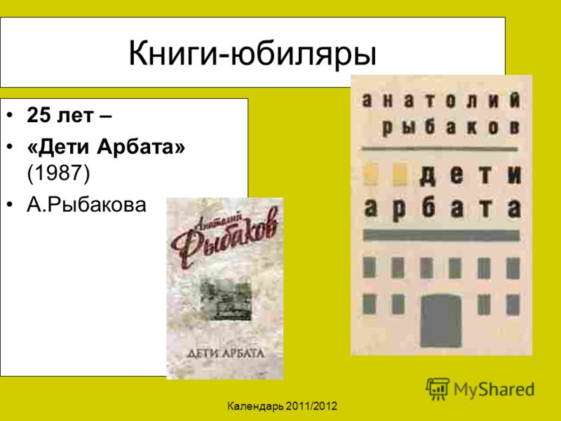 Календарь 2011/2012 Книги-юбиляры 25 лет – «Дети Арбата» (1987) А.Рыбакова