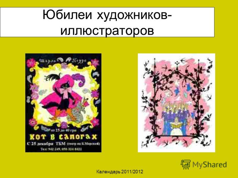 Календарь 2011/2012 Юбилеи художников- иллюстраторов