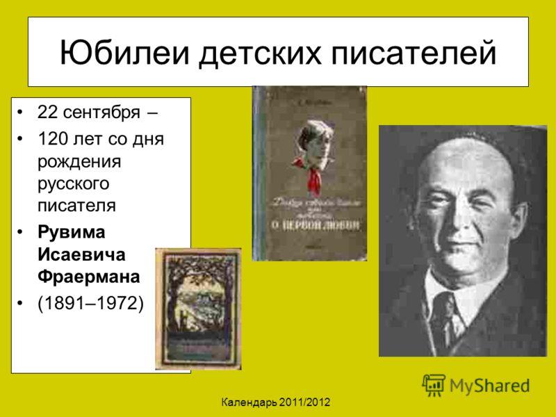 Юбиляры башкирские писатели и поэты в 2016 году в башкортостане