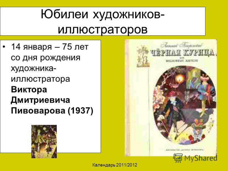 Юбилеи художников- иллюстраторов 14 января – 75 лет со дня рождения художника- иллюстратора Виктора Дмитриевича Пивоварова (1937)