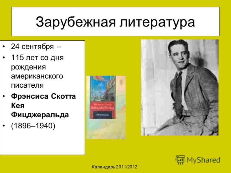 Календарь 2011/2012 Зарубежная литература 24 сентября – 115 лет со дня рождения американского писателя Фрэнсиса Скотта Кея Фицджеральда (1896–1940)