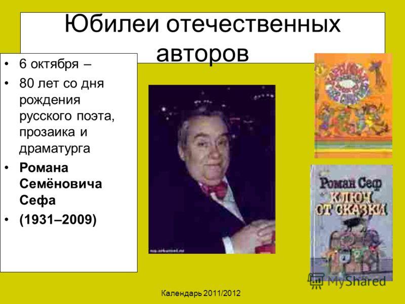 Книги-юбиляры 2017 года - научно-педагогическая библиотека