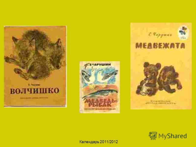 Календарь 2011/2012