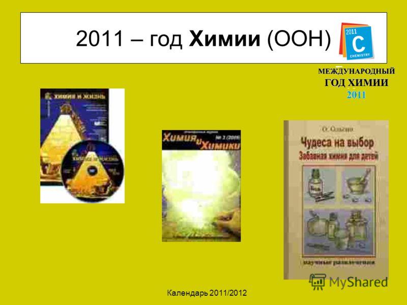 Календарь 2011/2012 2011 – год Химии (ООН)