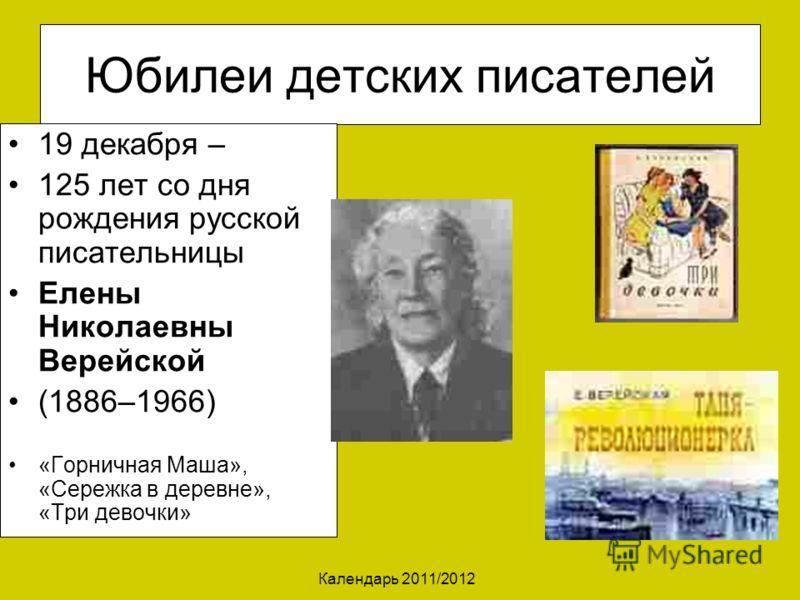 Юбилеи, россии в 2012 году