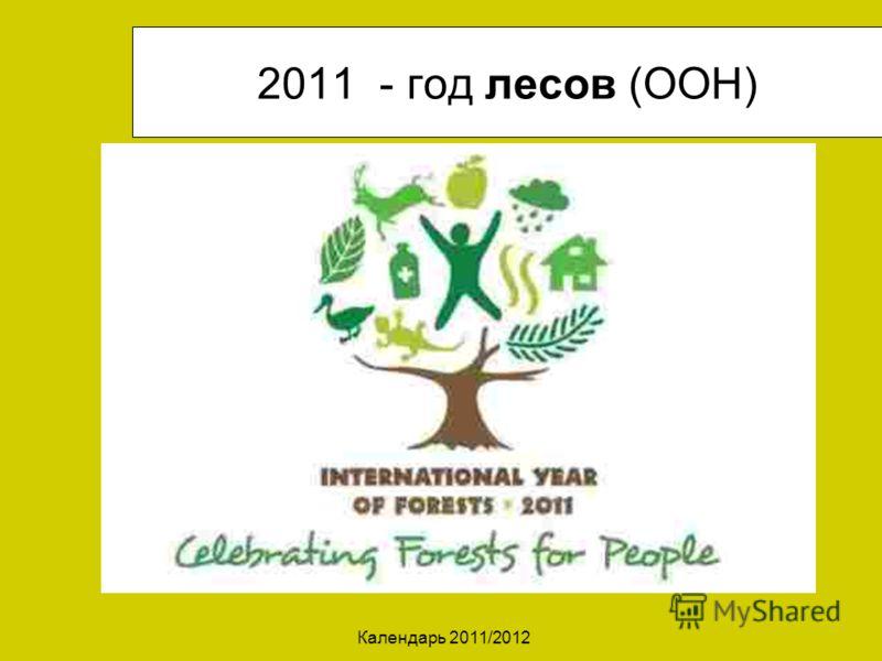 Календарь 2011/2012 2011 - год лесов (ООН)