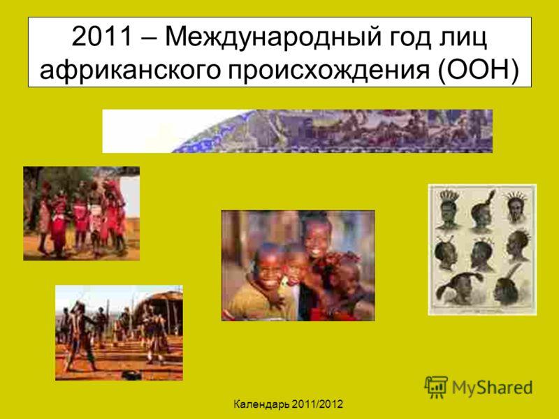 Календарь 2011/2012 2011 – Международный год лиц африканского происхождения (ООН)