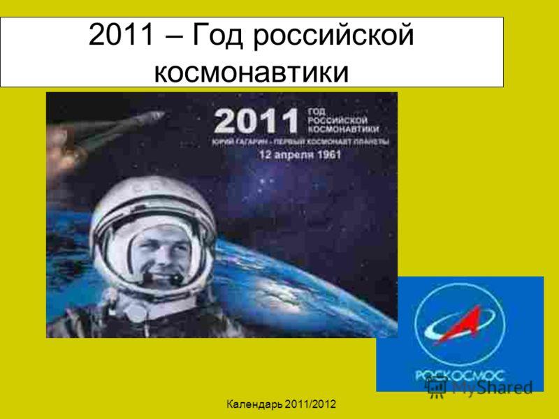Календарь 2011/2012 2011 – Год российской космонавтики