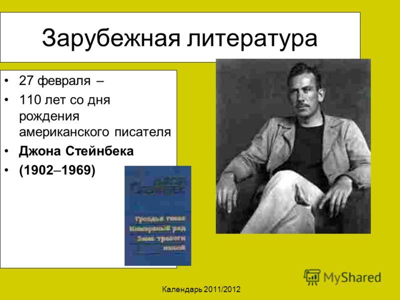 Календарь 2011/2012 Зарубежная литература 27 февраля – 110 лет со дня рождения американского писателя Джона Стейнбека (1902–1969)