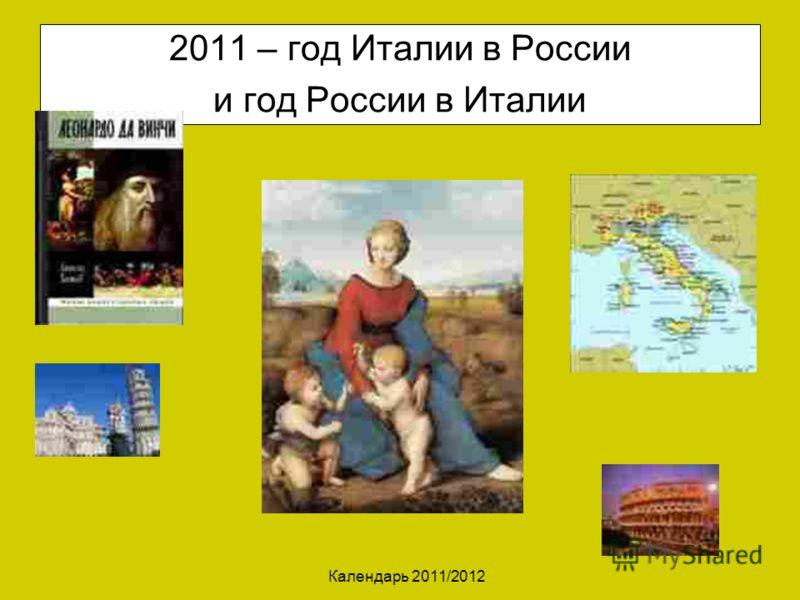 Календарь 2011/2012 2011 – год Италии в России и год России в Италии