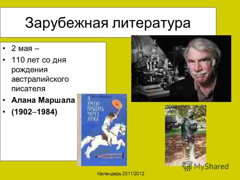 Календарь 2011/2012 Зарубежная литература 2 мая – 110 лет со дня рождения австралийского писателя Алана Маршала (1902–1984)