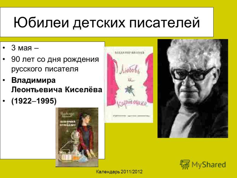 Календарь 2011/2012 юбилеи детских писателей 11 ноября - 110 лет со дня рождения русского писателя и художника