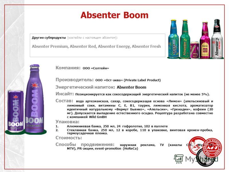 Компания: ООО «Солтейн» Производитель: ООО «Ост-аква» (Private Label Product) Энергетический напиток: Absenter Boom Инсайт: Позиционируется как сокосодержащий энергетический напиток (не менее 5%). Состав: вода артезианская, сахар, сокосодержащая осно