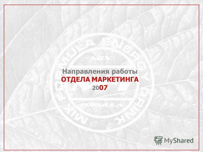 Направления работы ОТДЕЛА МАРКЕТИНГА 20 07