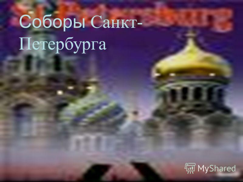 Над презентацией работали: Соборы Санкт- Петербурга