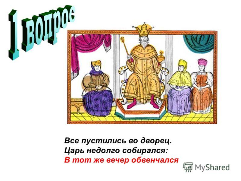 Все пустились во дворец. Царь недолго собирался: В тот же вечер обвенчался