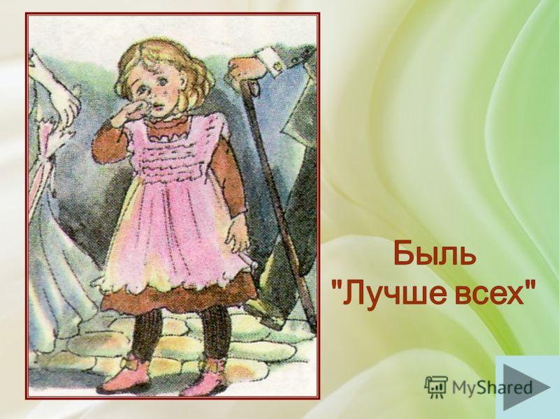 «На улице в толпе заблудилась маленькая девочка. Бегает, кричит, ищет свою маму…»