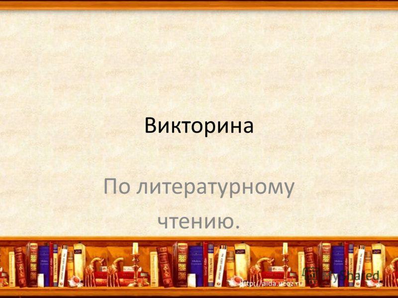 Викторина По литературному чтению.