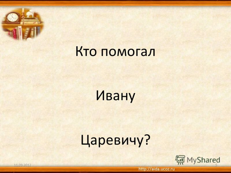 Кто помогал Ивану Царевичу? 11.09.20125
