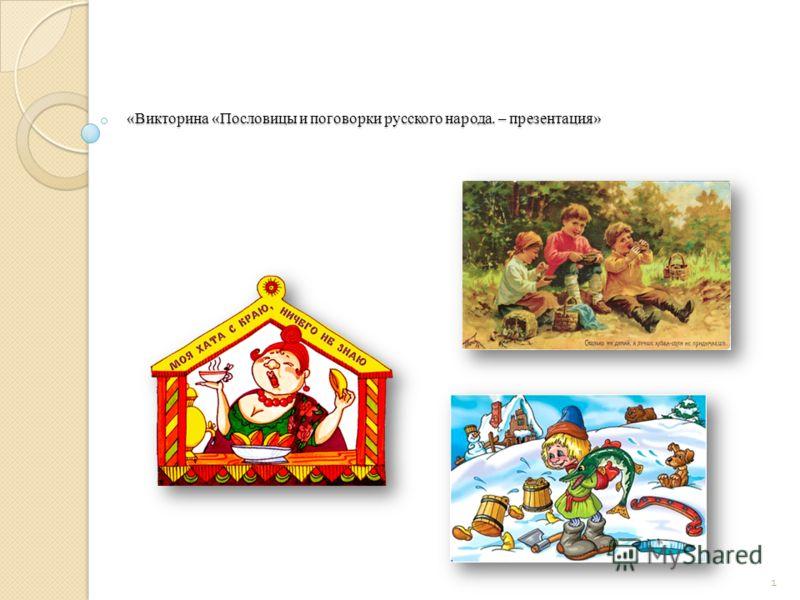 «Викторина «Пословицы и поговорки русского народа. – презентация» 1