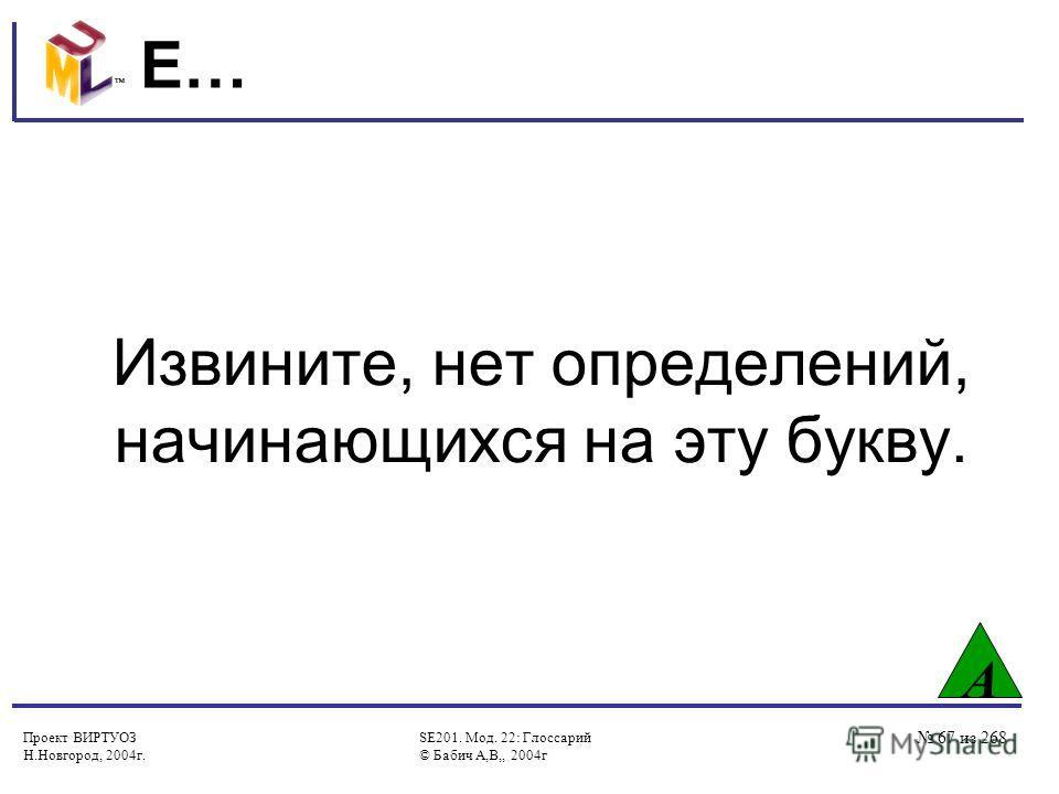 Проект ВИРТУОЗ Н.Новгород, 2004г. SE201. Мод. 22: Глоссарий © Бабич А,В,, 2004г 67 из 268 Е… Извините, нет определений, начинающихся на эту букву. А