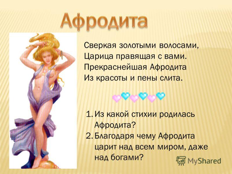 "Презентация на тему: ""Мифы"