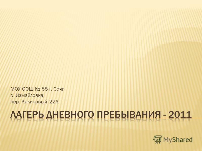 МОУ ООШ 55 г. Сочи с. Измайловка, пер. Калиновый 22А