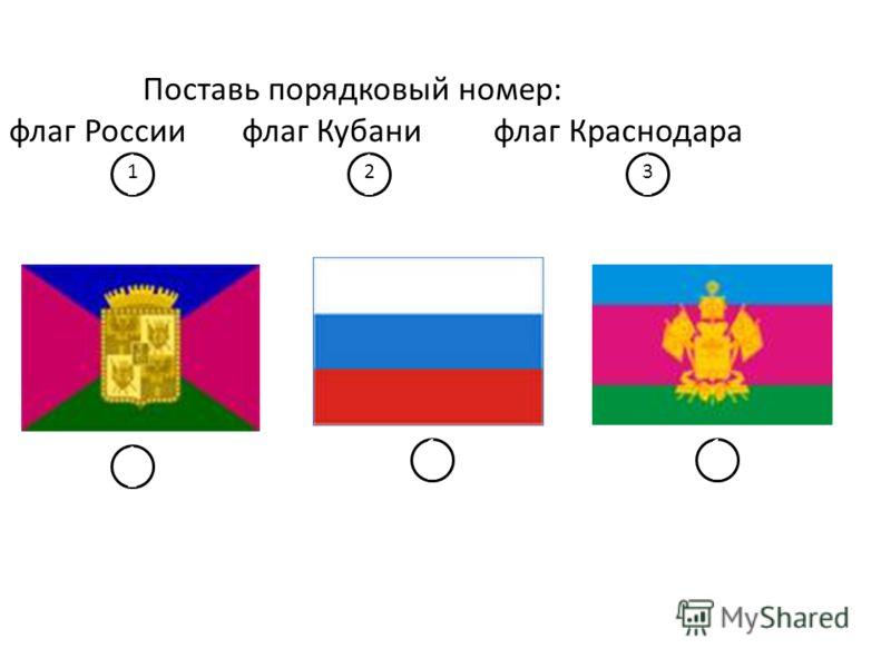 Поставь порядковый номер: флаг России флаг Кубани флаг Краснодара 1 11 111 132