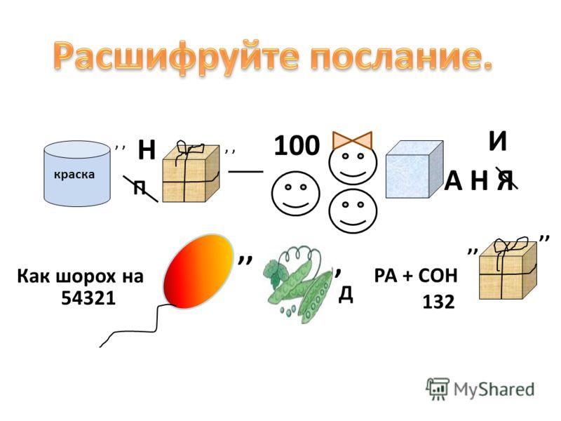 краска, Н 100 А Н Я И Как шорох на 54321,,, Д РА + СОН 132,, П
