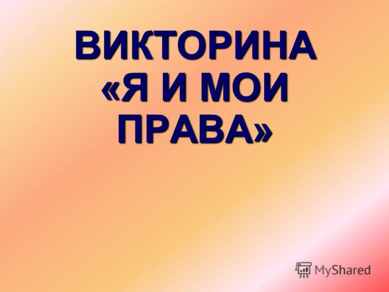 ВИКТОРИНА «Я И МОИ ПРАВА»