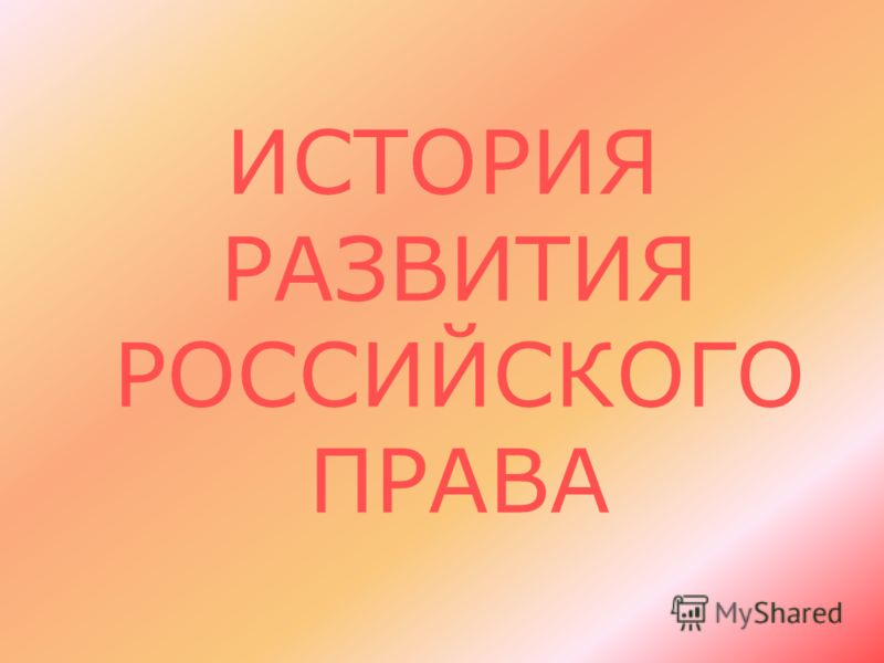 ИСТОРИЯ РАЗВИТИЯ РОССИЙСКОГО ПРАВА