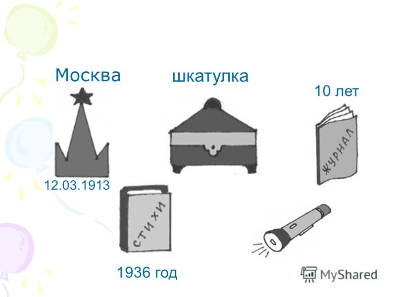Москва 12.03.1913 шкатулка 1936 год 10 лет