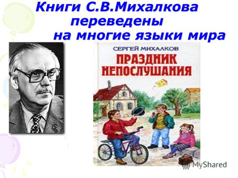 Книги С.В.Михалкова переведены на многие языки мира