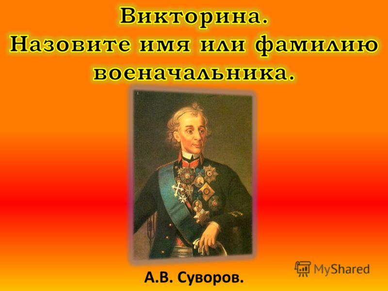 А.В. Суворов.