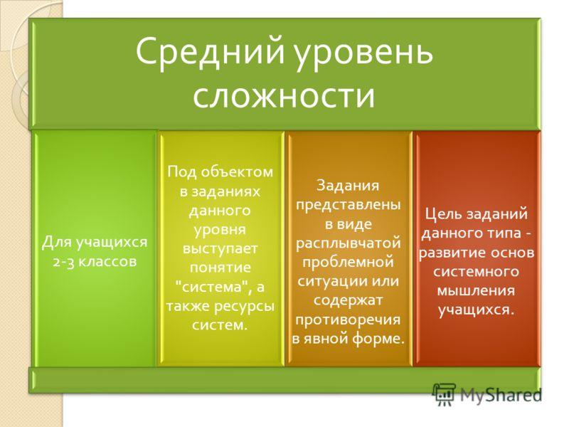 Средний уровень сложности Для учащихся 2-3 классов Под объектом в заданиях данного уровня выступает понятие