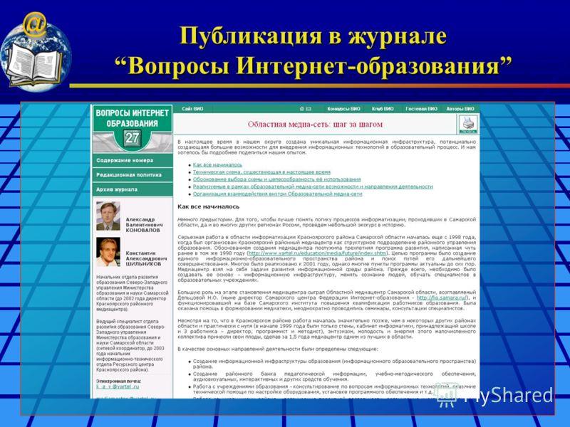 Публикация в журнале Вопросы Интернет-образованияВопросы Интернет-образования