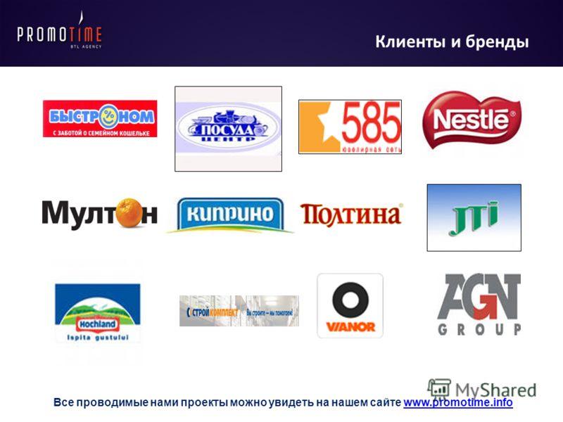 Клиенты и бренды Все проводимые нами проекты можно увидеть на нашем сайте www.promotime.infowww.promotime.info