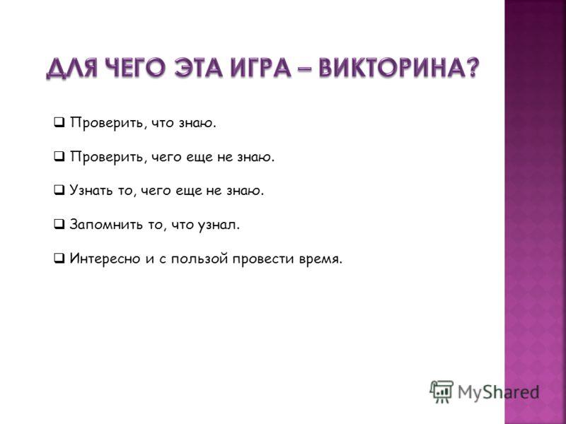 Автор презентации: Селезнева Е.В., учитель начальных классов ЧОУ СОШ «Личность», 2010 год. raduga1234567@mail.ru raduga1234567@mail.ru