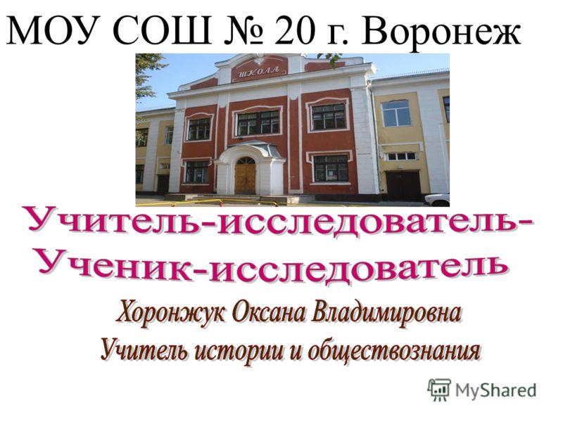 МОУ СОШ 20 г. Воронеж