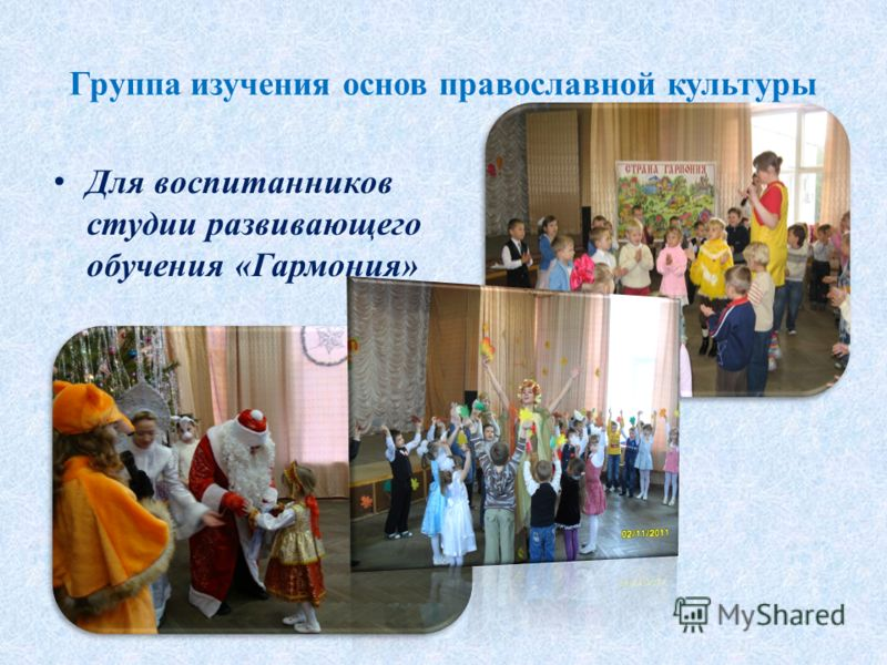 Группа изучения основ православной культуры Для воспитанников студии развивающего обучения «Гармония»