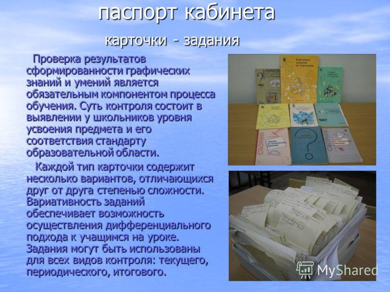 паспорт кабинета карточки - задания паспорт кабинета карточки - задания Проверка результатов сформированности графических знаний и умений является обязательным компонентом процесса обучения. Суть контроля состоит в выявлении у школьников уровня усвое
