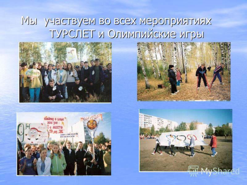 Мы участвуем во всех мероприятиях ТУРСЛЕТ и Олимпийские игры Мы участвуем во всех мероприятиях ТУРСЛЕТ и Олимпийские игры