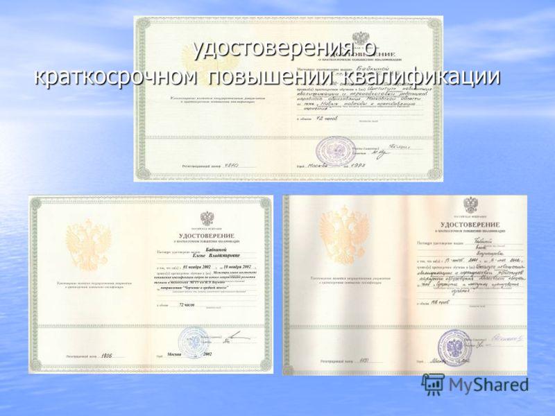 удостоверения о краткосрочном повышении квалификации удостоверения о краткосрочном повышении квалификации
