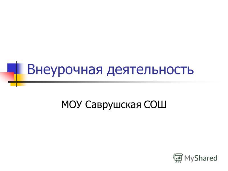 Внеурочная деятельность МОУ Саврушская СОШ