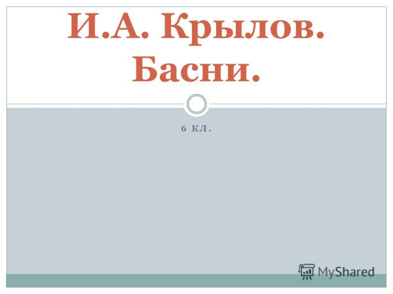 6 КЛ. И.А. Крылов. Басни.