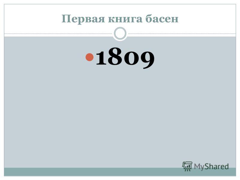 Первая книга басен 1809